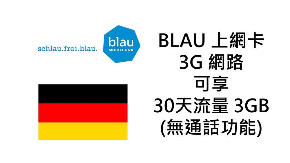 德國 Blau 3GB上網卡