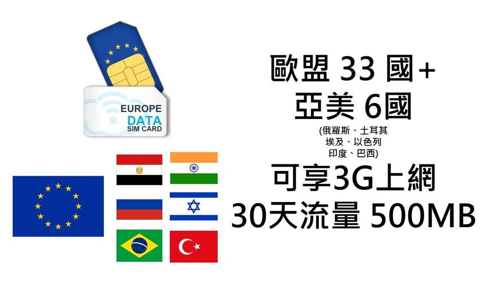 歐盟33國+亞美6國500MB上網卡