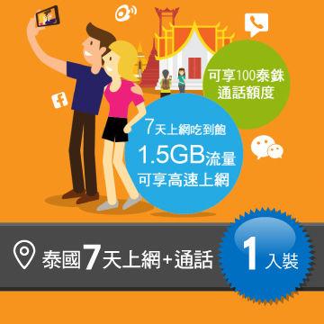泰國上網吃到飽+100泰銖通話AIS卡