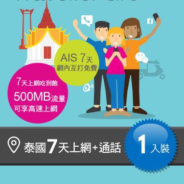 泰國上網吃到飽+通話AIS卡