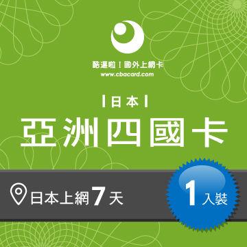 日本上網7天3GB卡