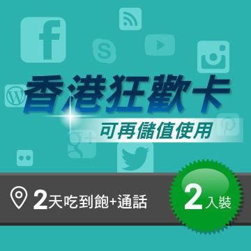 香港上網2日4G吃到飽送通話卡(2入組)