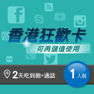 香港上網2日4G吃到飽送通話卡