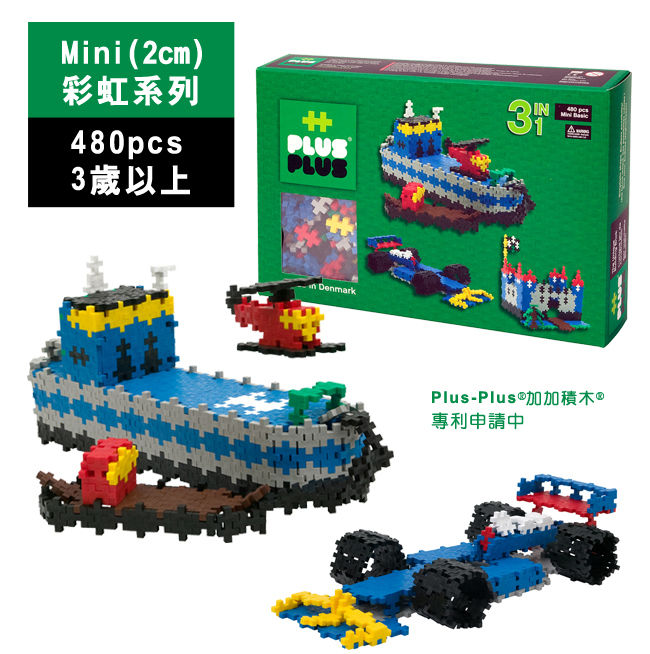 diy 玩具 創意 玩具 益智 玩具