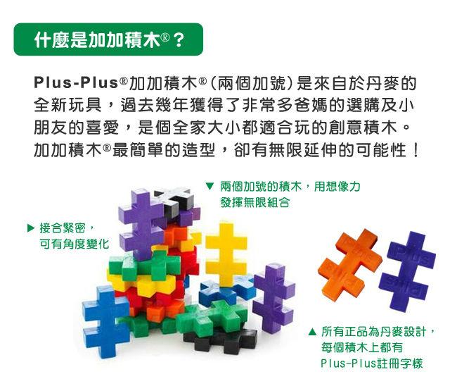 積木 玩具 創意 玩具 益智 玩具