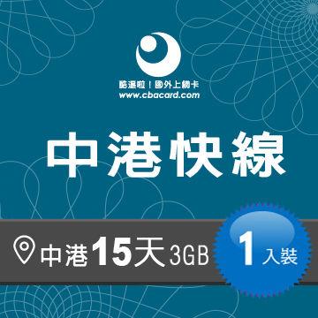 大陸上網+香港 3GB 卡