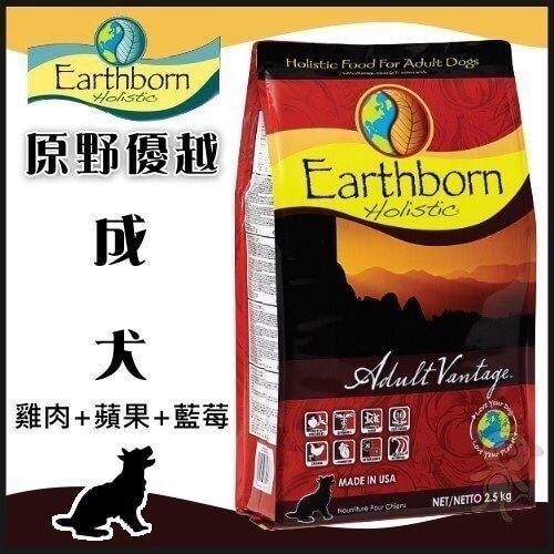 【原野優越Earthborn】《成犬(雞肉+蘋果+藍莓)》5磅/成犬/狗飼料/美國進口狗飼料