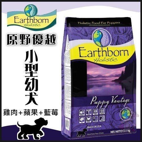 【原野優越Earthborn】5LB《小型幼犬(雞肉+蘋果+藍莓)》