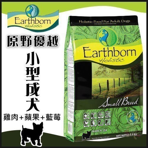 【原野優越Earthborn】14LB《小型成犬(雞肉+蘋果+藍莓)》