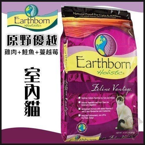 【原野優越Earthborn】14LB《室內貓(雞肉+鮭魚+蔓越莓)》