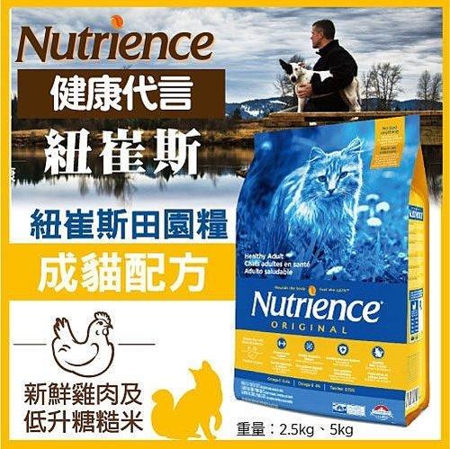 Nutrience紐崔斯 田園糧-成貓配方 新鮮雞肉+田園蔬果5kg