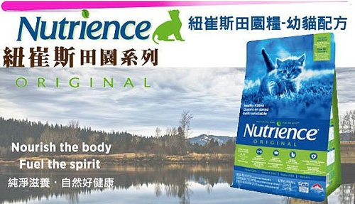 Nutrience紐崔斯-田園糧-幼貓 新鮮雞肉+田園蔬果200g