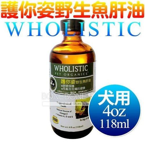 護你姿 犬用野生魚肝油 4oz (118ml) 寵物狗營養保養品 omega3 維生素A D E 眼睛毛髮皮膚健康