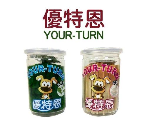 優特恩 YOUR TURN 犬用潔牙骨 145G 牛奶 /葉綠素 狗用潔牙 潔牙骨 寵物潔牙 犬用口腔清潔 狗點心