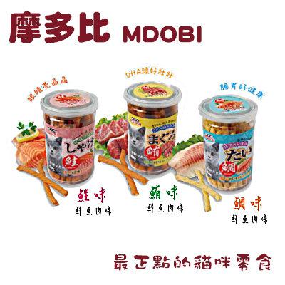摩多比 MDOBI 貓用鮮魚肉條 鮪魚 鯛魚 鮭魚 120g 貓零食 貓點心 寵物零食 鮮魚條
