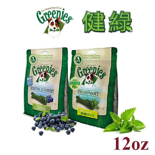 Greenies 健綠 薄荷 藍莓 潔牙骨 12OZ 43入 2-7kg 340g 狗零食