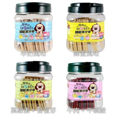 摩爾思 潔牙骨 寵物犬用狗零食(牛肉+牛磺酸/羊奶風味/葉綠素+苜蓿芽口味/蜂蜜口味)60入經濟桶裝