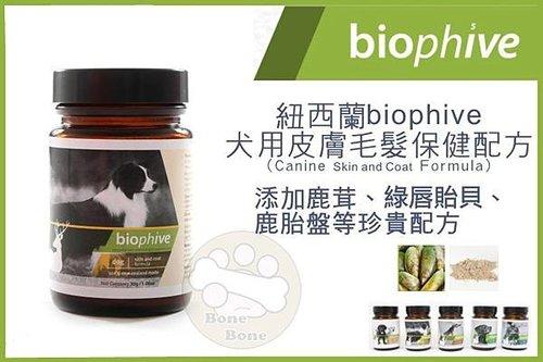紐西蘭biophive -(Canine Skin and Coat Formula) 犬用皮膚毛髮保健配方30g