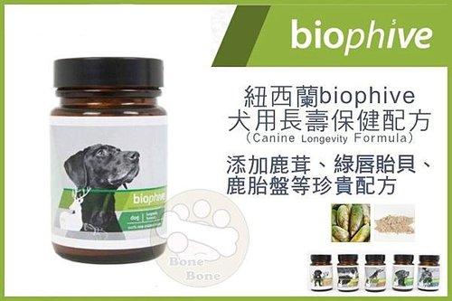 紐西蘭biophive -(Canine Longevity Formula) 犬用長壽保健配方 30g