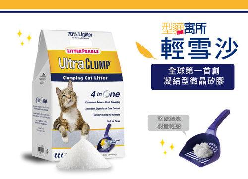 UltraClump Ultra pet 型貓寓所輕雪沙 8磅 貓砂 輕雪沙
