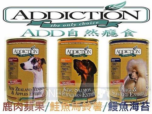 紐西蘭Addiction自然癮食390g主食罐/ADD無穀鹿肉蘋果/鮭魚馬鈴薯/鰻魚海苔/狗罐