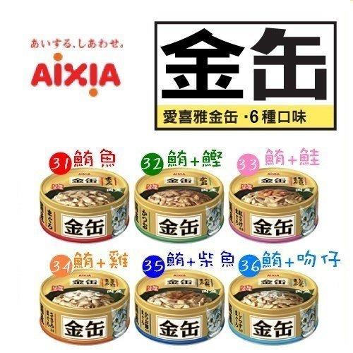 新包裝~日本AIXIA愛喜雅金缶/金罐/貓罐/貓罐頭/貓咪餐盒(白肉水煮鮪魚罐頭) 70g