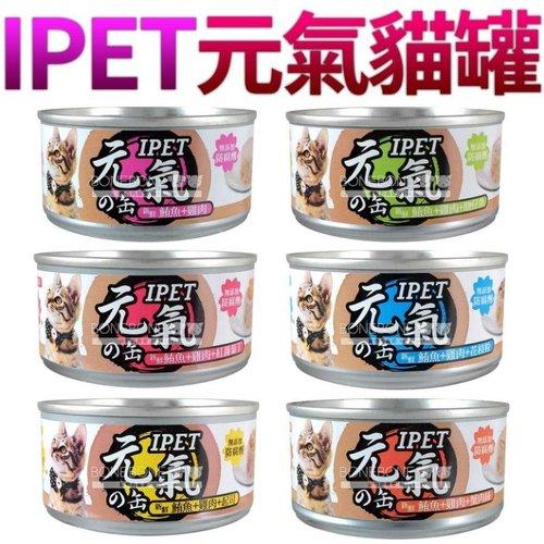 IPET 元氣の缶 元氣貓罐 鮪魚雞肉底100g 台灣製(吻仔魚/紅蘿蔔/花枝/起司/蟹肉絲)