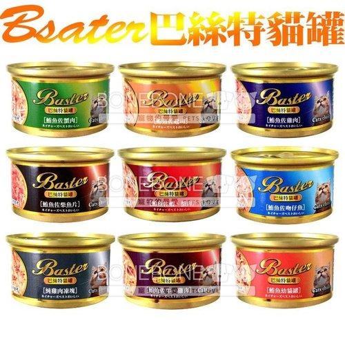 Baster 巴絲特貓罐 80g 鮪魚(起司/鮪牛雞/鮪蝦蟹/幼貓罐/蟹肉/雞肉/吻仔魚/柴魚片)、純雞肉凍塊貓罐