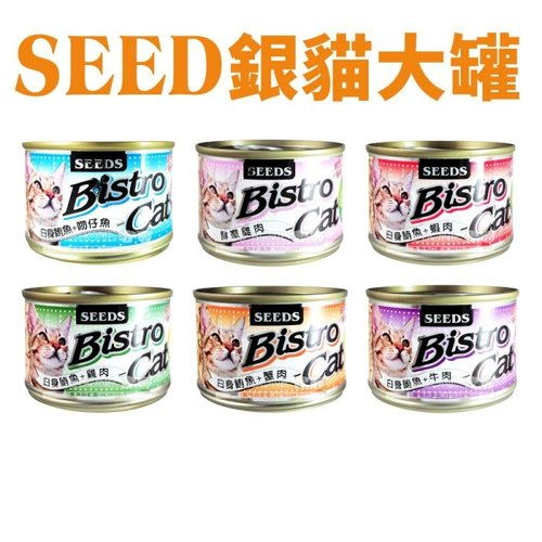 Seeds惜時(大銀罐)聖萊西 Bistro特級大銀貓罐170g/貓罐頭/貓咪飼料