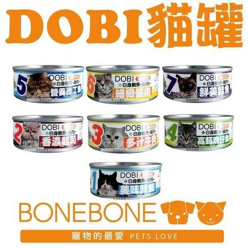 DOBI 多比80g貓罐 白身鮪魚雞肉底 (鮮蝦/香司/牛肉/吻仔魚/沙丁魚/蟹肉/鮭魚)