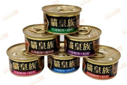 貓皇族 白身鮪魚貓罐頭 金罐80g 白肉罐 6種口味任選