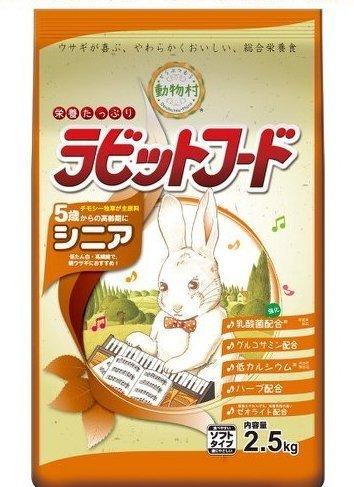 鋼琴兔 YEASTER 五歲以上高齡兔糧 2.5KG 兔用主食 老兔配方綜合營養糧 兔糧