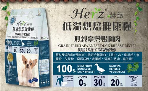 【買三送一平均一包$600】赫緻Herz 低溫烘培健康糧/無穀台灣鴨胸肉/狗飼料/挑嘴犬/ 2LB 908g