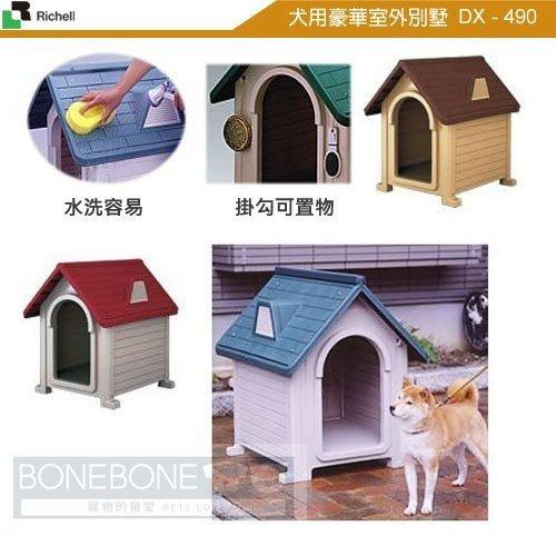 日本Richell利其爾 別墅造型室外屋(小)/狗屋/狗籠/犬用屋