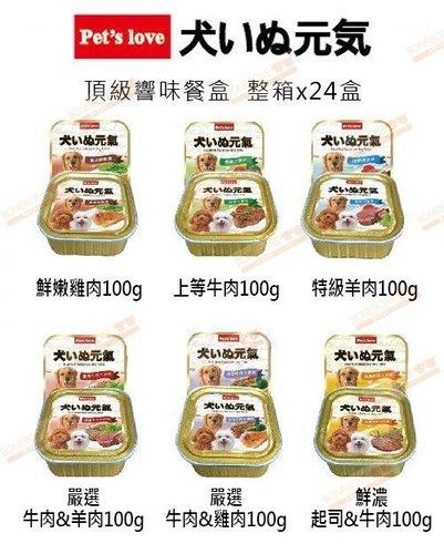 元氣犬 頂級饗味餐盒 狗食 犬食 餐罐 罐頭 6種任選100g