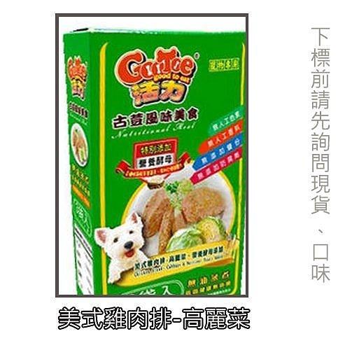 GooToe活力 古荳風味美食美式雞肉排(三袋入)高麗菜/山藥/雞肝/南瓜/魴魚