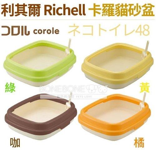日本RICHELL 利其爾 卡羅單層貓砂盆 貓便盆 貓廁所(小) 四種顏色(咖啡/橘/綠/黃) 時尚繽紛
