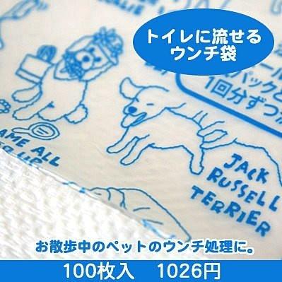 日本Pet Paradise 授權正品 [Pet'y Soin] 寵物用不沾手拾便紙袋 100張入(可沖馬桶)