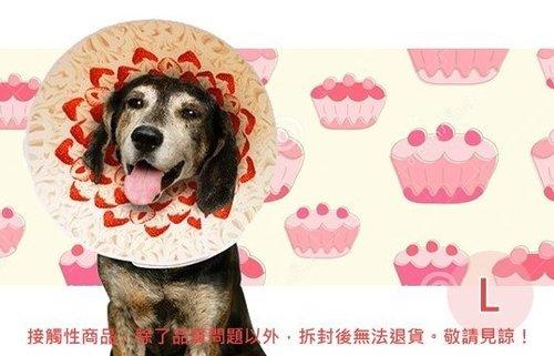 伊莉莎白寵物項圈-草莓蛋糕/寵物項圈/頚圈/頭套/防咬保護套L
