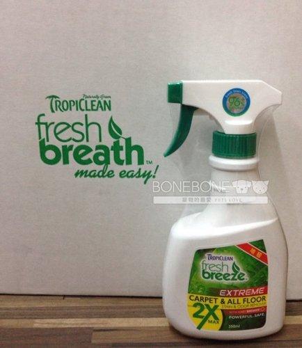 美國fresh breeze 《鮮綠茲.地毯床布類專用》天然除臭去汙劑/二倍速除臭效果/350ML