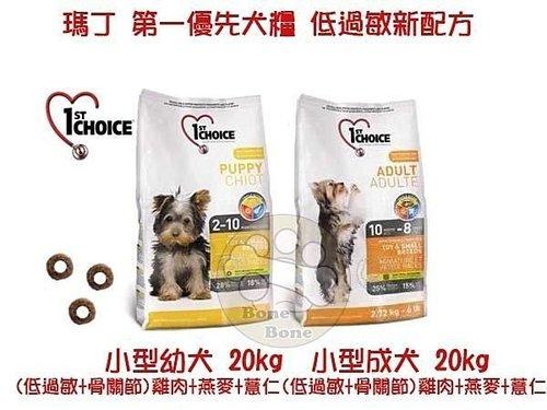 新瑪丁/低過敏小型幼犬/成犬/雞肉+燕麥+薏仁 20kg