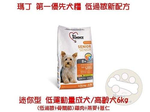 新瑪丁/低過敏迷你型老犬/高齡犬雞肉+燕麥+薏仁 7kg