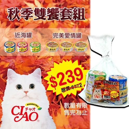 CIAO秋季雙響套組 (近海貓罐+完美愛情貓罐) 貓罐頭 貓餐罐