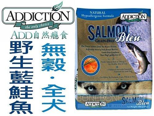 紐西蘭Addiction自然癮食/ADD無穀野生藍鮭魚/無穀野牧鹿肉/全犬飼料/狗糧/15kg