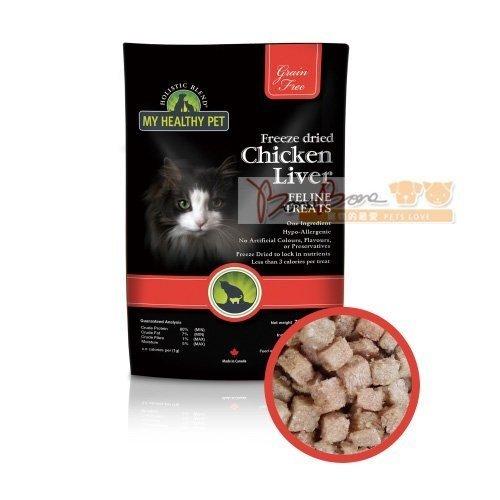 Holistic Blend® 牧野飛行鮮活機能貓點心-活力雞肝35G 貓零食/天然零食/乾燥零食