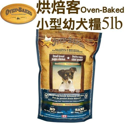 烘焙客Oven-Baked 小型幼犬飼料 5lb 2.27kg(幼犬食品-成長配方)小型狗乾糧食品