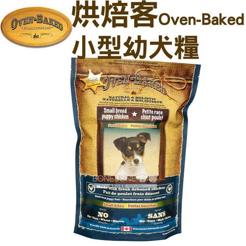 烘焙客Oven-Baked 小型幼犬飼料 12LB(幼犬食品-成長配方)小型狗乾糧食品