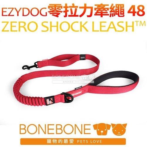 澳洲EzyDog ZERO SHOCK 零拉力牽繩 48 (120cm) 耐用 吸震 舒適 戶外運動散步遛狗牽繩