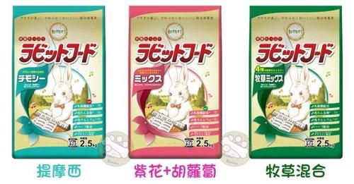 Yeaster 鋼琴兔《牧草混合/提摩西減重/紅蘿蔔乳酸菌》寵物兔專用飼料 2.5kg