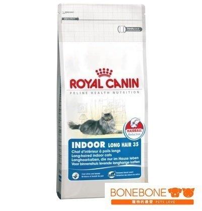 法國皇家Royal Canin/IL35 室內長毛貓專用飼料 2KG